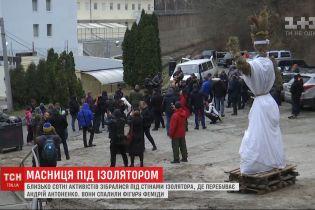 Масниця під ізолятором: активісти прийшли підтримати підозрюваного Андрія Антоненка