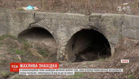 Обгоревшее тело женщины обнаружили в канализационной трубе возле водоема Харькова