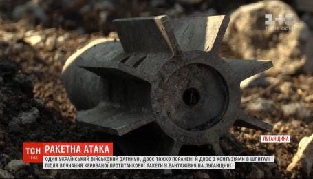 Бойовики поцілили в українську вантажівку протитанковою керованою ракетою: є загиблий