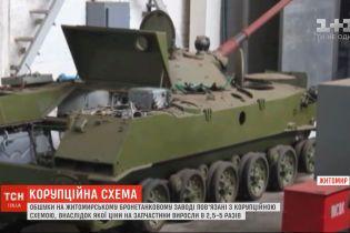 Контррозвідка СБУ викрила корупційну схему на Житомирському бронетанковому заводі