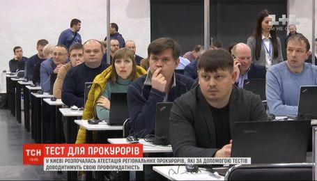 В Киеве стартовала аттестация региональных прокуроров