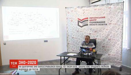 Более 167 тысяч человек уже зарегистрировались на основную сессию ВНО-2020
