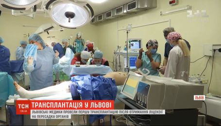 Львівські медики провели першу трансплантацію після отримання ліцензії на пересадку органів