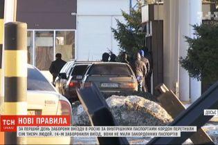 14 особам не дозволили перетнути кордон з Росією, бо ті не мали закордонного паспорта
