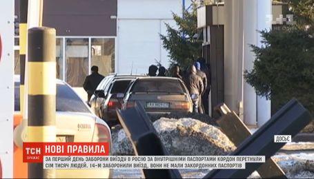 14 лицам не позволили пересечь границу с Россией, ибо они не имели загранпаспорта