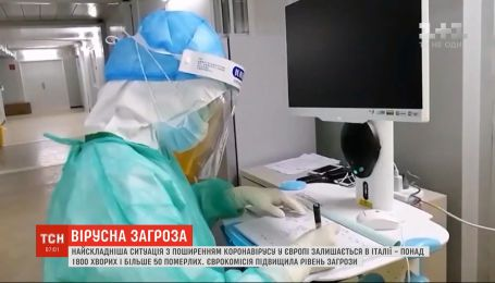 Єврокомісія підвищила рівень загрози зараження коронавірусом до високого