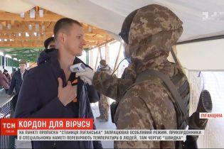 """На пункті пропуску """"Станиця Луганська"""" впроваджено температурний скринінг"""