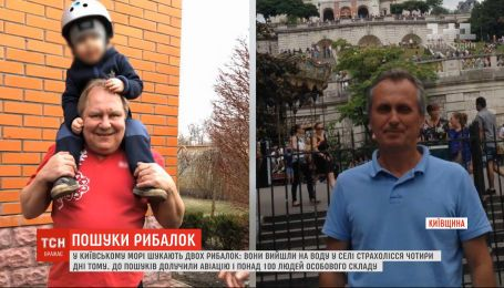 Тривають пошуки двох рибалок, які зникли у Київському морі