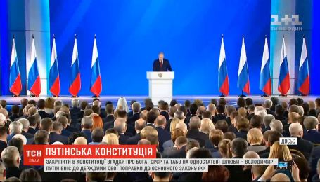 Згадки про Бога, СРСР і табу на одностатеві шлюби: Путін вніс свої правки до Конституції Росії