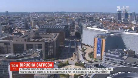 В Европарламенте из-за угрозы коронавируса отменили массовые мероприятия