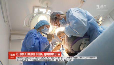 Стоматологічна допомога: українським бійцям безкоштовно встановлять імплантати