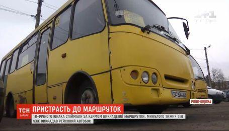 В Ровно 16-летний подросток второй раз за неделю похитил маршрутку