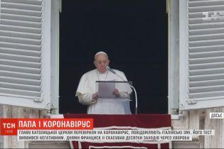 Папу Римського перевірили на наявність коронавірусу