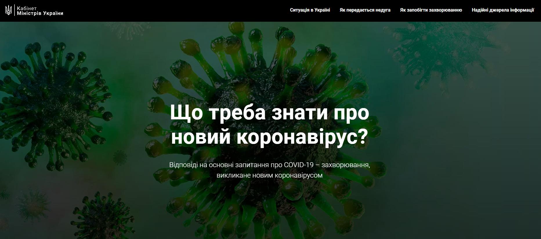 Сайт коронавірус