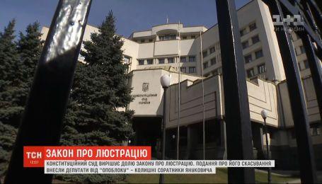 Конституційний суд вирішує долю закону про люстрацію