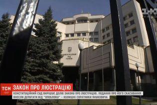 Конституционный суд решает судьбу закона о люстрации