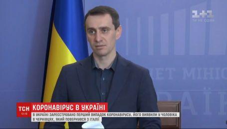 Первый случай коронавируса в Украине: что известно про инфицированного