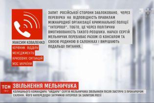 Сергей Мельничук освобожден после встречи с прокурором греческого города Салоники