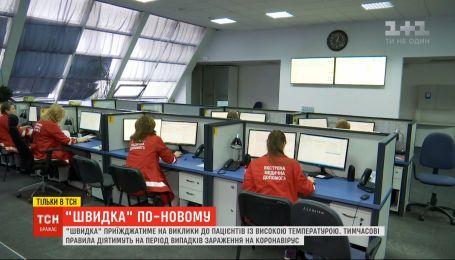 Експеримент ТСН: як працівники швидкої допомоги реагують на виклики щодо коронавірусу