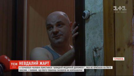 В Тернополе мужчина отомстил скорой медицинской помощи, заявив, что у его приятеля - коронавирус