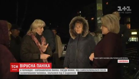 Коронавирусная паника в Черновцах: соседи требуют изолировать жену инфицированного