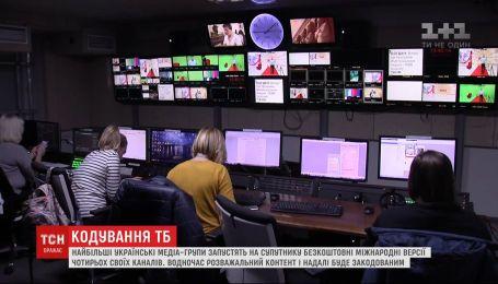Крупнейшие украинские медиа-группы запустят на спутнике бесплатные версии четырех своих каналов