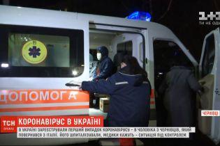 Дружину хворого на коронавірус українця забрали на обсервацію