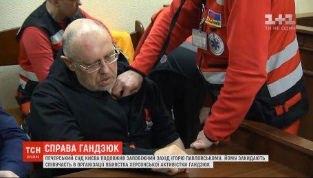 Дело Гандзюк: Печерский суд продлил меру пресечения Игорю Павловскому