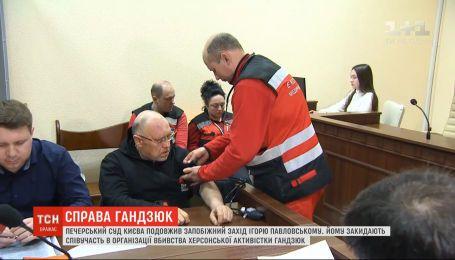 Печерський суд подовжив арешт фігуранту справи Гандзюк Ігорю Павловському