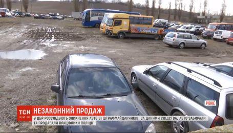 Со спецплощадок полиции копы втихаря продали автомобилей на 7 миллионов гривен - ГБР