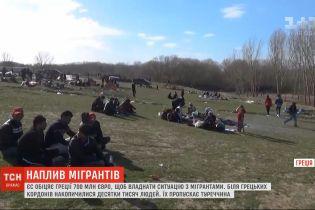 700 миллионов евро обещает грекам Евросоюз, чтобы разобраться в ситуации с мигрантами