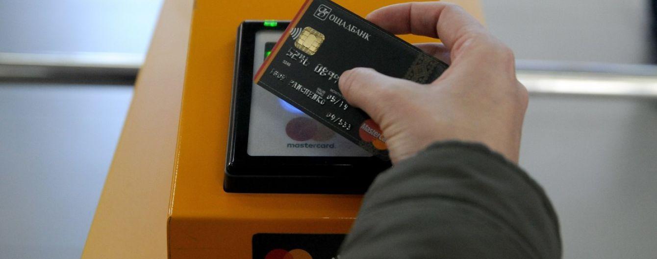 В киевском метро предупредили о возможных проблемах с оплатой проезда банковскими картами