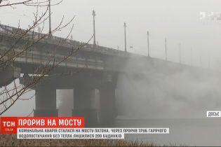 Ликвидация гейзера: в Киеве ремонтируют трубу на мосту Патона