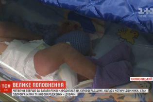 Большое пополнение: в Кировоградской области родилась четверня