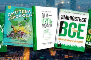 Помогите себе и планете: топ-5 книг об экологии