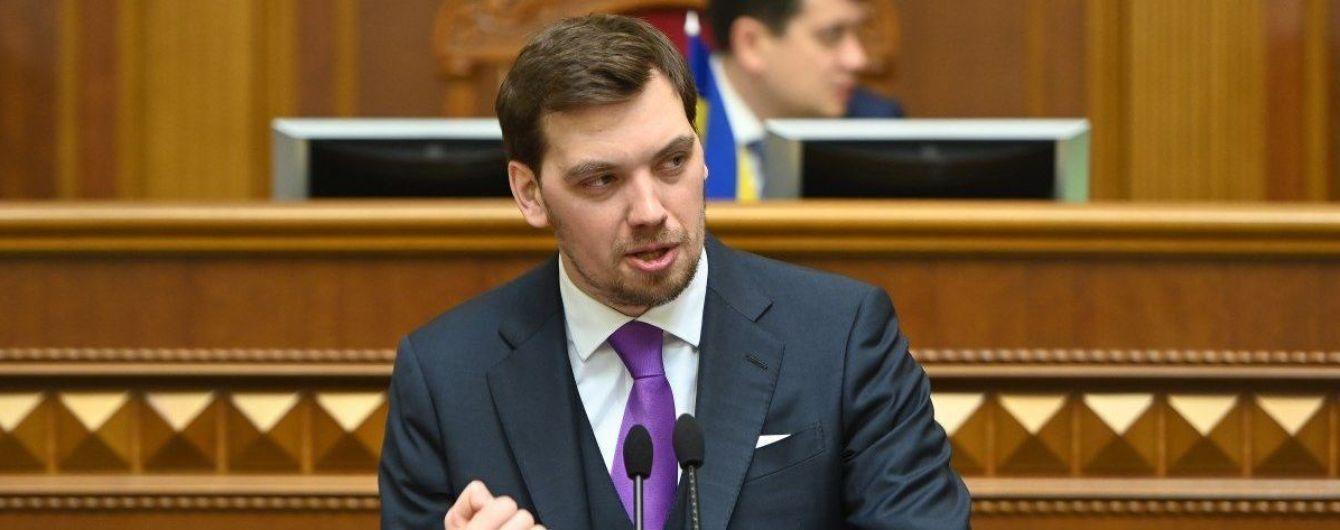 Гончарук дав Зеленському характеристику з трибуни Ради