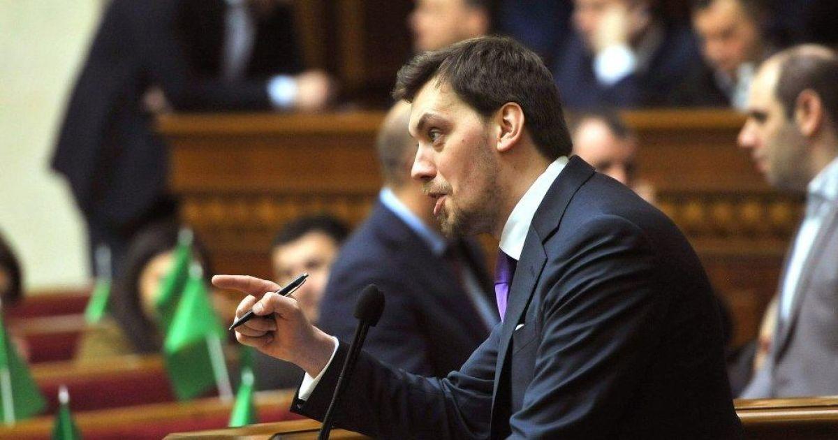 Гончарук після відставки підбив підсумки роботи свого уряду