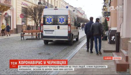 До інфекційного відділення лікарні Чернівців привезли ще трьох людей, в яких підозрюють коронавірус