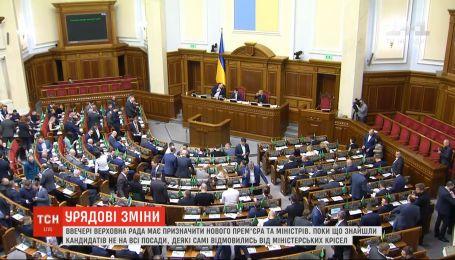 Верховна Рада має призначити нового прем'єра та міністрів