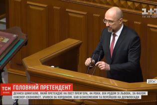 Кто такой Денис Шмыгаль, который может заменить Алексея Гончарука