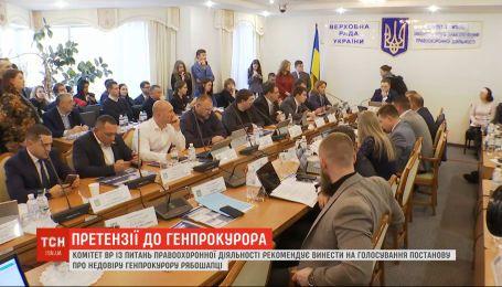 Комитет ВР рекомендовал вынести на голосование постановление о недоверии генпрокурору Рябошапке