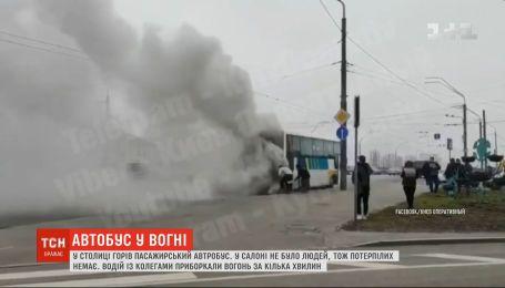 В Киеве горел пассажирский автобус
