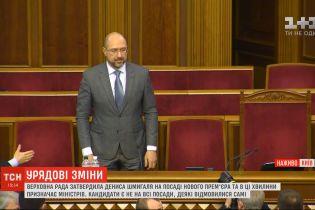 Верховна Рада призначила Дениса Шмигаля новим прем'єр-міністром України