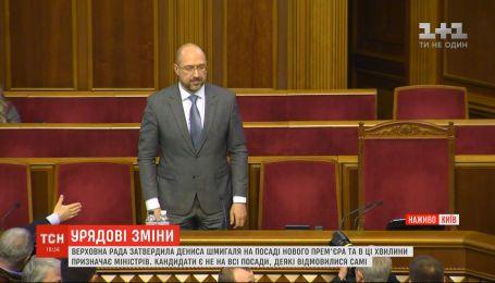 Верховная Рада назначила Дениса Шмыгаля новым премьер-министром Украины