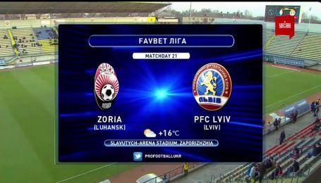 Заря - Львов - 2:0. Обзор матча