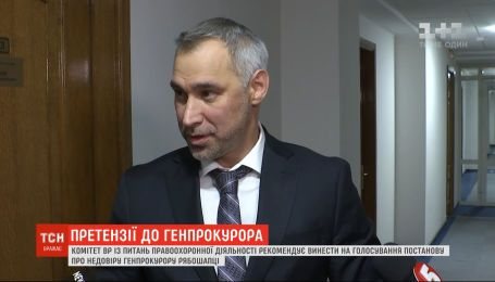 Комітет відправив у Раду постанову про недовіру генпрокурору Рябошапці