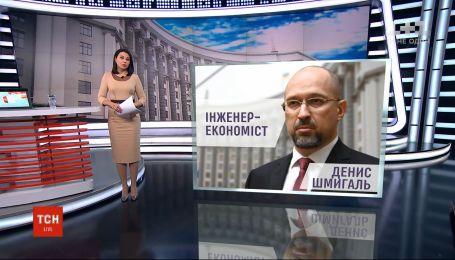 Що відомо про нового прем'єр-міністра Дениса Шмигаля