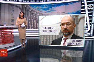 Что известно о новом премьер-министре Денисе Шмыгале