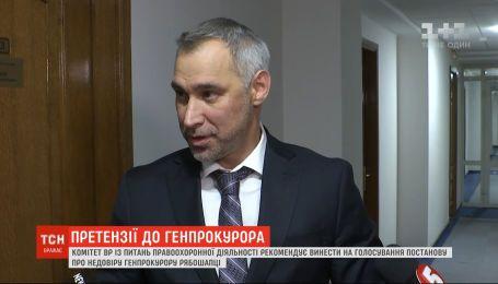 Комитет отправил в Раду постановление о недоверии генпрокурору Рябошапке