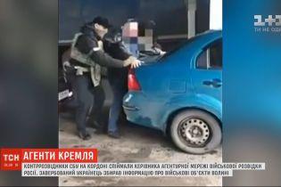 Контррозвідка СБУ на кордоні спіймала керівника агентурної мережі військової розвідки Росії